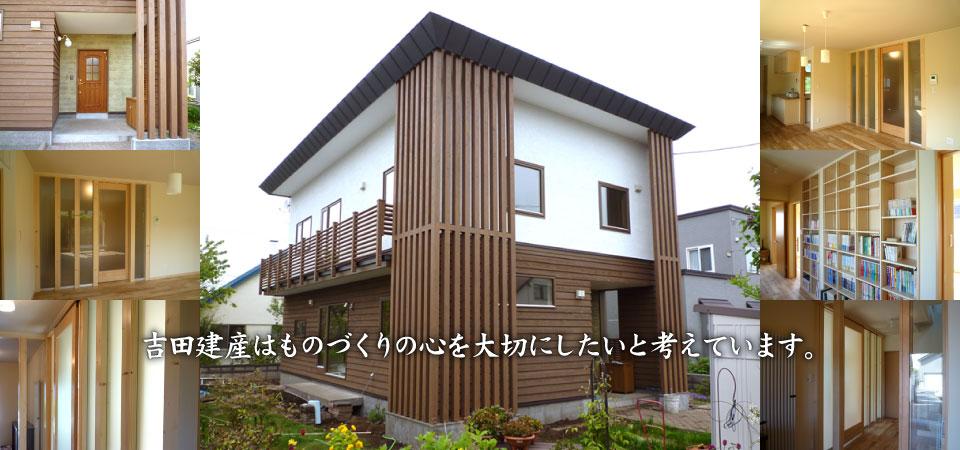 吉田建産はものづくりの心を大切にしたいと考えています。
